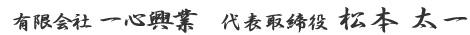 有限会社一心興業 代表取締役 松本太一